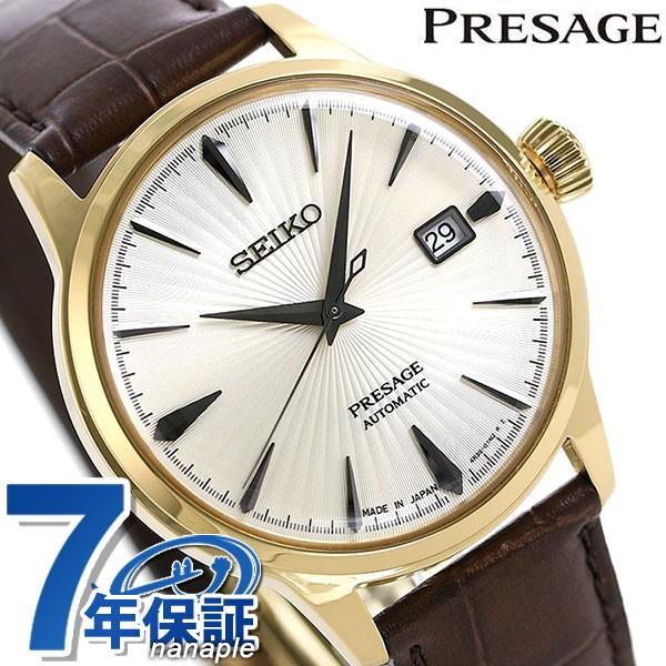 【返品不可】 SEIKO SARY076 腕時計 プレザージュ 【あす着】セイコー 自動巻き カクテル マルガリータ-腕時計メンズ