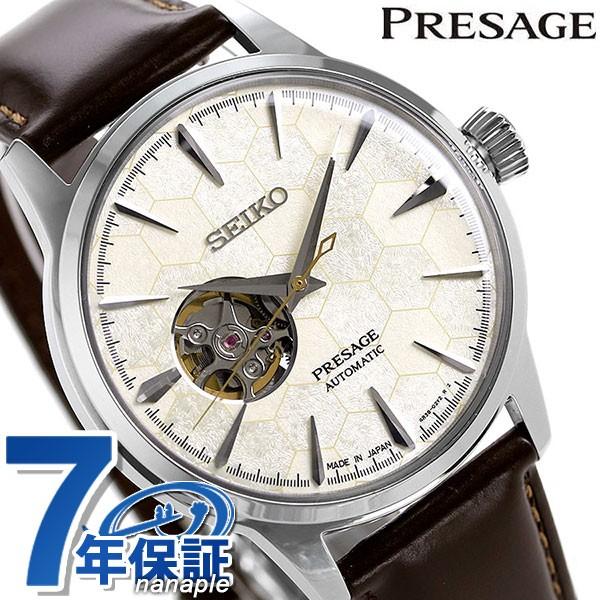 新品本物 限定モデル BAR メンズ STAR PRESAGE SARY159 【あす着】セイコー 自動巻き カクテル プレザージュ ハニカ SEIKO オープンハート 腕時計-腕時計メンズ
