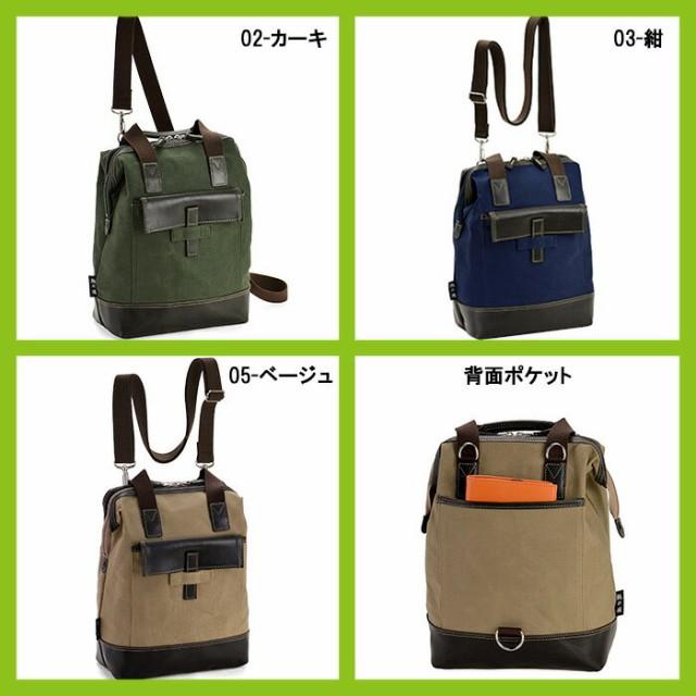 816d6250c198 ショルダーバッグ メンズ レディース A4 帆布 3way リュック 斜めがけ 日本製 豊岡製鞄 旅行