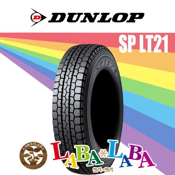 【特別訳あり特価】 2本セット 225/70R16 117/115L DUNLOP ダンロップ SP LT21 サマータイヤ LT バン, スタイルスタイル fe549a49