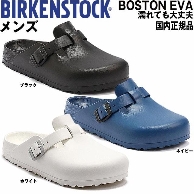 1697f69ecc7058 ビルケンシュトック EVA ボストン クロッグサンダル メンズ 履き心地がいい 歩きやすい ブラック 黒 ホワイト