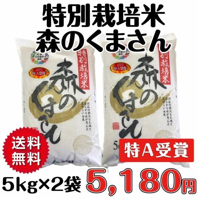 【数量限定】特別栽培米 特A 森のくまさん  10kg(5kg×2袋) 全国送料無料 29年産 100%熊本産
