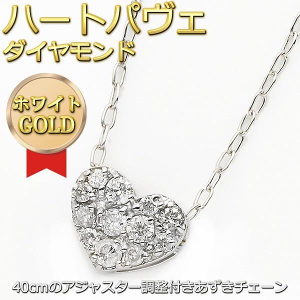 【激安大特価!】 ダイヤモンド 0.15ct ネックレス K18 ホワイトゴールド 0.15ct K18 ハート ダイヤパヴェネックレス ダイヤモンド ペンダント, スソノシ:10fd4389 --- nak-bezirk-wiesbaden.de