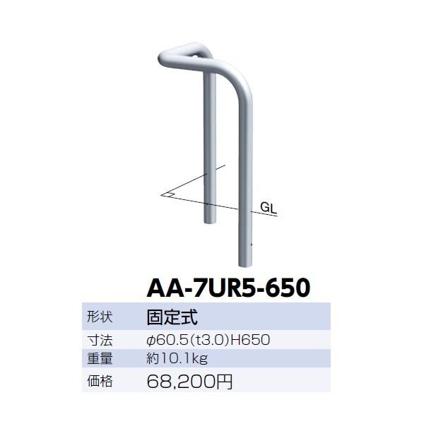 100%安い サンポール アーチ ステンレス製 コーナーアーチ AA-7UR6-650, Phaze-one a9a6b21d