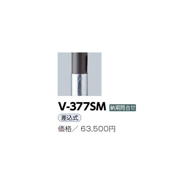 【使い勝手の良い】 サンポール アルミボラード V-377SM チタン, 和物屋 fbd2d4e7