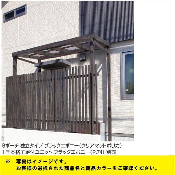 世界的に有名な タカショー Sポーチ 独立タイプ 1.5間×9尺 *正面フェンスは別売りです クリアマット, ホソエチョウ 131a7cdb