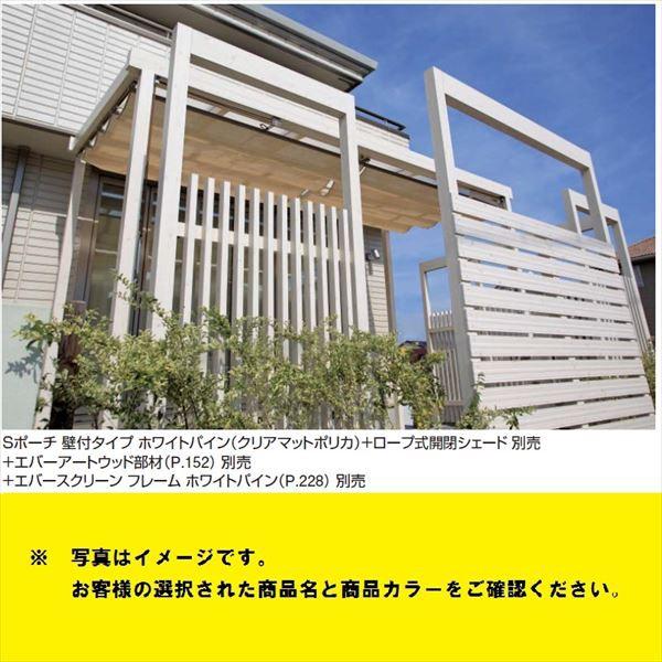 【在庫有】 タカショー Sポーチ 壁付タイプ 1.5間×6尺 *シェード・正面フレームは別売りです クリアマット, おかしやさん adf46662