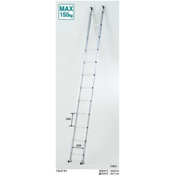 【高知インター店】 ピカコーポレイション 1連はしごアルフ 1ALF-41, もりたか屋 595c7df2