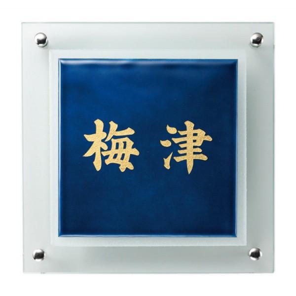 最高の 福彫 七宝 UBS-126 『表札 サイン 戸建』, 美-健康ゴルフ 27fe86f7