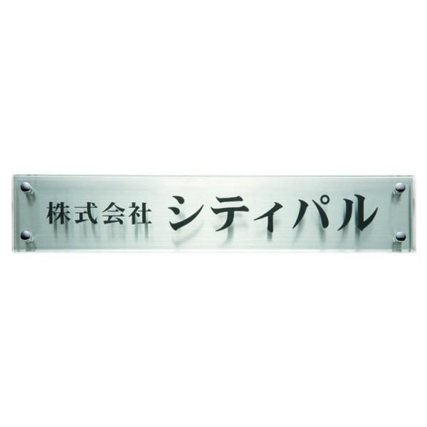 【おしゃれ】 福彫 グラッソ NW-7 『表札 サイン 戸建』, Designer's Room b6f5be57