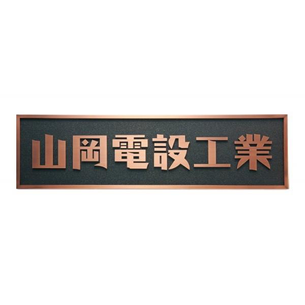 新素材新作 福彫 業務用サイン ブロンズ銅板切文字館銘板 KZ-53 『表札 サイン』, セットアップ 45793e18