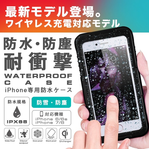 ceb23a883a iPhone8 ケース 防水 防塵 耐衝撃 iphone7 iphone6 スマホ 防水ケース 完全防水 スマホケース ワイヤレス充電