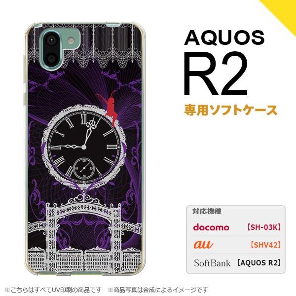 AQUOS R2 アクオス アール2 SH-03K SHV42 専用 スマホケース カバー ソフトケース 妖精と時計 ゴシック灰
