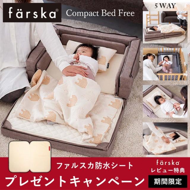 【国内在庫】 簡易ベッド 新生児 どこでも 赤ちゃん 携帯 【ファルスカ】コンパクトベッドFree ベッド 折り畳み 持ち運び-ベビー