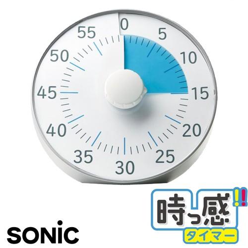 ソニック SONIC 時っ感タイマー 19cm スタンド・壁掛け・磁石タイプ 60分計 JIKKAN TIMER タイマー式 学習法 トキ・サポ LV-3078