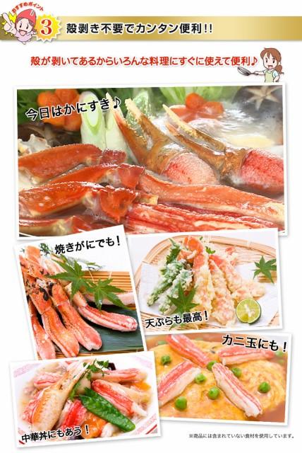 殻むき不要で簡単便利|かにすき、焼きがに、天ぷら、カニ玉、中華丼