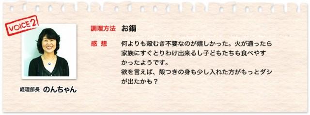 WEBデザイナー 石田美穂30代ファミリー、お鍋