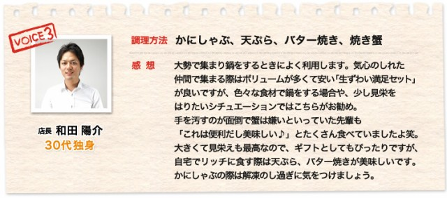 店長 和田陽介30代独身、かにしゃぶ、天ぷら、バター焼き、焼きがに
