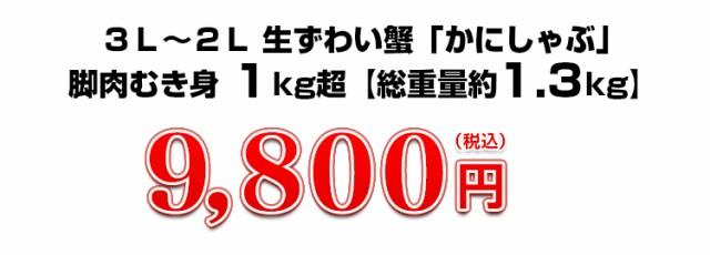 生本ずわい「かにしゃぶ」脚肉むき身 約1kg 7,800円(税込)