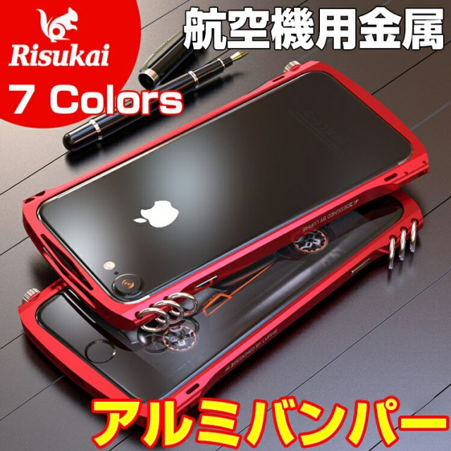 432a6e1294 iPhone x ケース バンパー iPhone8 ケース iPhone7ケース ソリッド アルミケース iPhone8Plus スマホケース  iPhone7 plus ケース