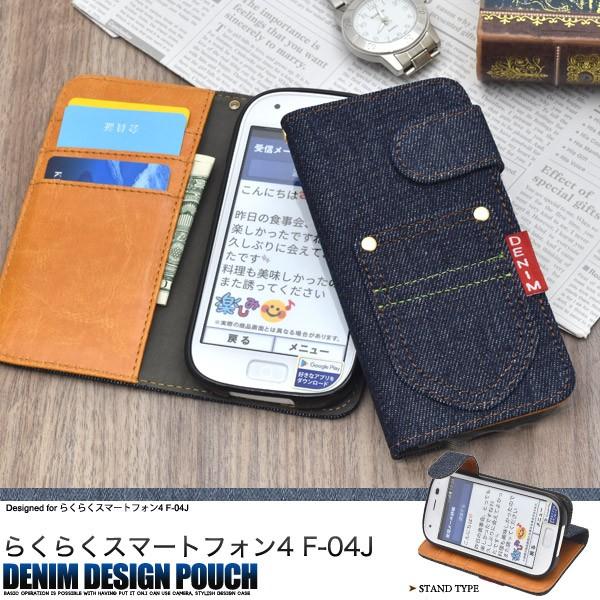 d44a95cc6f らくらくスマートフォン4 ケース デニム ドコモ らくらくスマートフォン4 f-04j 手帳型ケース レザー