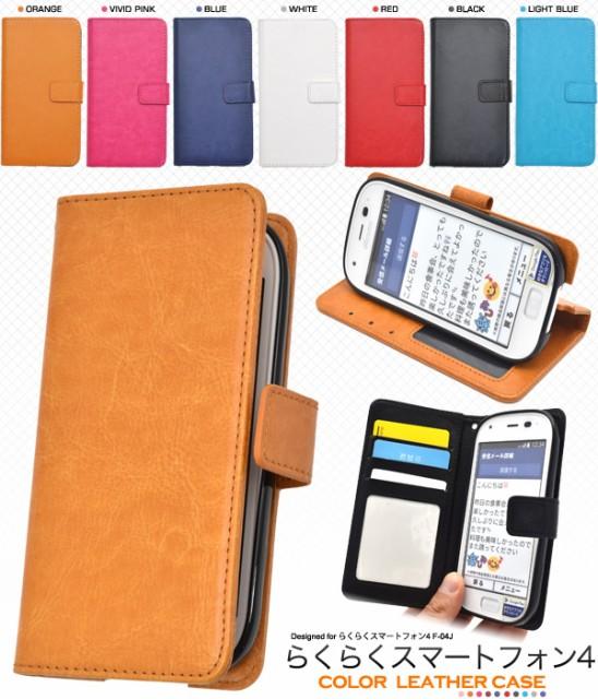 5d2aac11aa らくらくスマートフォン4 ケース ドコモ らくらくスマートフォン4 f-04j 手帳型ケース レザー f04j