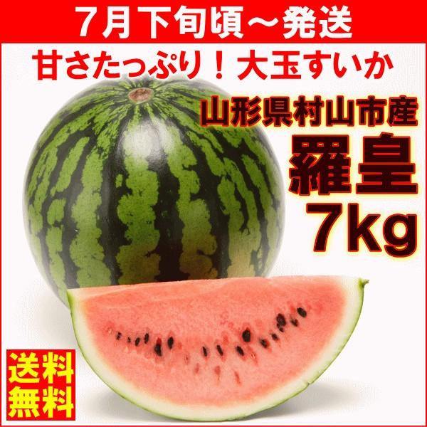 すいか スイカ 7月下旬頃から発送・山形県村山市産「羅皇(らおう)」 大玉 7kg