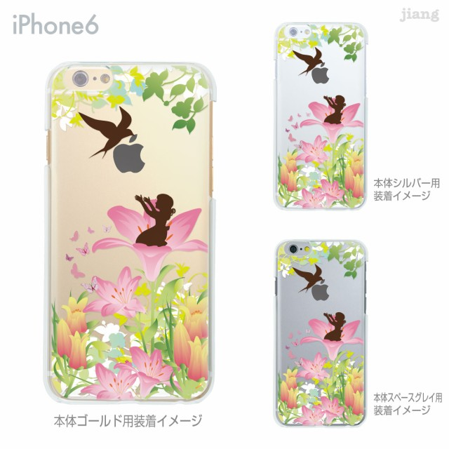 4bafa1d56c iPhone8 iPhoneX iPhone7 iPhone6/6s Plus iPhone SE 5/5s クリアケース ハードケース