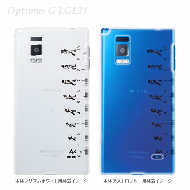 【Optimus G LGL21】【au】【ケース】【カバー】【スマホケース】【クリアケース】【クリアーアーツ】【人間の進化】 08-lgl21-ca0067a