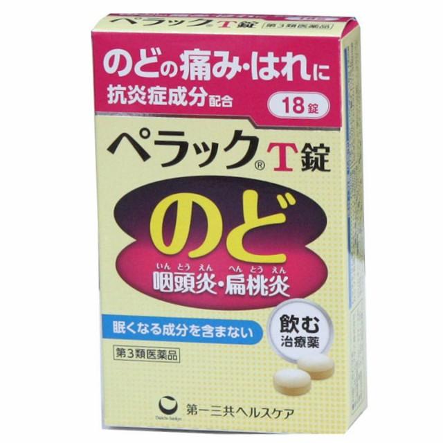 最新作の 【第3類医薬品】  のどのはれ、のどの痛み、口内炎に  第一三共ヘルスケア★ メール便発送可能 ペラックT錠18錠-医薬品