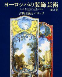 史上最も激安 ヨーロッパの装飾芸術 第2巻 古典主義とバロック アラン・グルベール/総編集, 宮崎牛のながやま 08080e7f