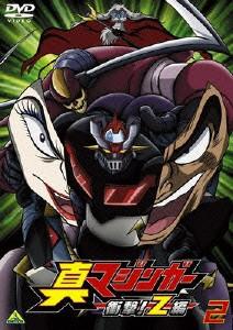 中古】【DVD】真マジンガー 衝撃!Z編 2/アニメーションの通販はau ...