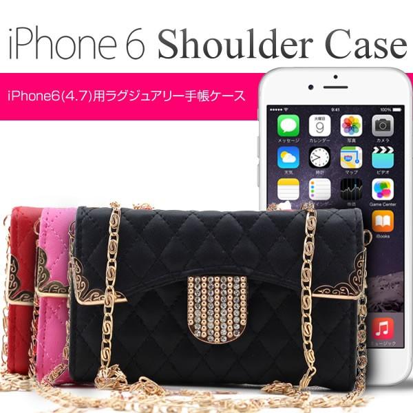 3bcae2fb85 スマホケース iPhone6(4.7)用ラグジュアリーショルダー手帳型 オシャレ かわいい デザイン【レザー】