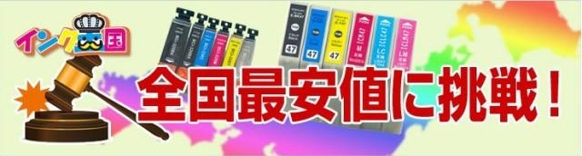 激安プリンターインク全国最安値に挑戦!!
