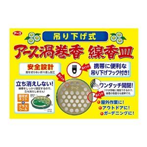 【メール便OK】アース渦巻香 線香皿 蚊取り線香皿 虫よけ