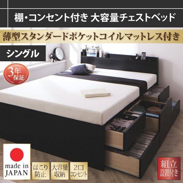 組立設置付 収納付きベッド シングルベッド 薄型スタンダードポケットコイルマットレス付き 引き出し収納 大容量収納ベッド