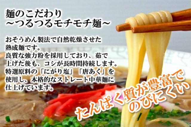 【送料無料:メール便】本場久留米ラーメンお試しセット(6食)【トロミスープ 五目味ラーメン】