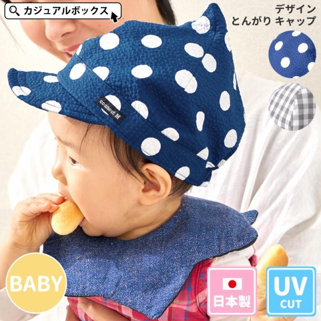 0643f99c7f6c0f ベビー 帽子 ベビーサイズ 春夏 春 夏 可愛い 日除け帽子 男の子 女の子 | ベビー :