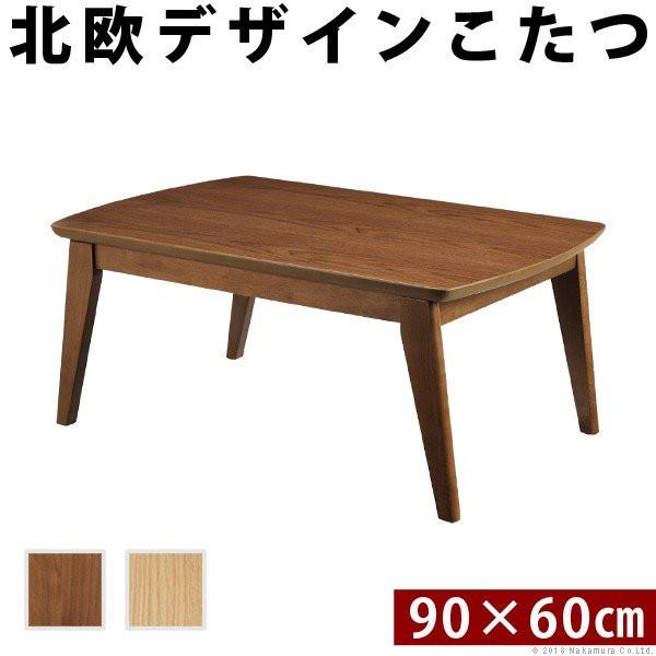 3f575bb573 こたつテーブル 長方形 本体 木製 おしゃれ 北欧モダン 90x60cmの通販は ...