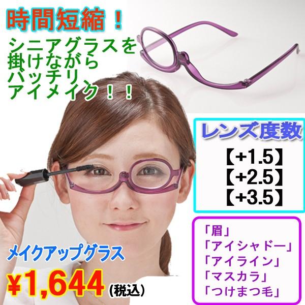 メイクアップグラス (メイクアップ専用シニアグラス メガネを掛けながらアイメイク レンズを左右に可動 眼鏡をかけたままアイメイク)|au  Wowma!(ワウマ)