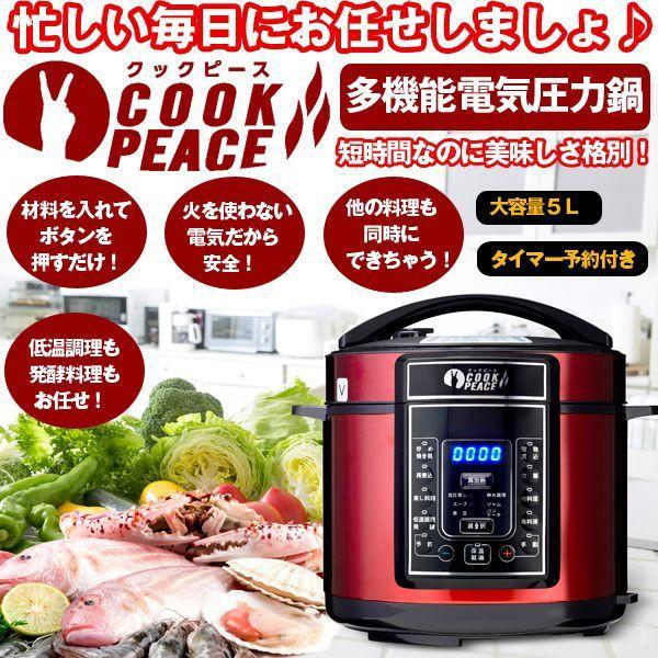 多機能電気圧力鍋「クックピース」(送料無料 圧力鍋 電気圧力鍋 5L COOK PEACE レシピ本付き 低温調理 発酵調理 )|au  Wowma!(ワウマ)