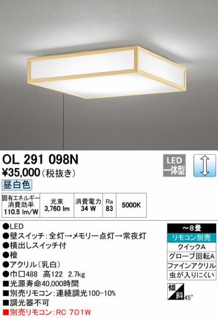 【超安い】 オーデリック(ODELIC) [OL291098N] LED和風シーリングライト, eBaby-Select 404a3c7a
