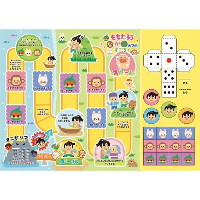 絵本 ももたろう 桃太郎 昔話 えほん すごろく付 スゴロク 双六 子供 図書 遊び ゲーム 楽しい プレゼント アーテック 7121au Wowmaワウマ
