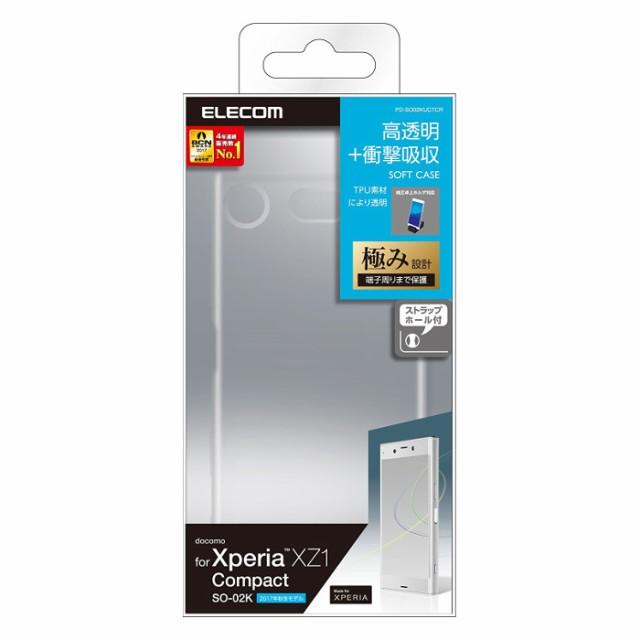 44650c4841 Xperia XZ1 Compact対応 SO-02K ソフトケース 極み エレコム PD-SO02KUCTCR