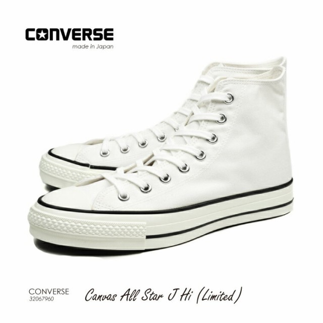 8dae07cef668 CONVERSE コンバース CANVAS ALLSTAR J HI キャンバスオールスター ハイカット made in japan 日本製 ホワイト  32067960