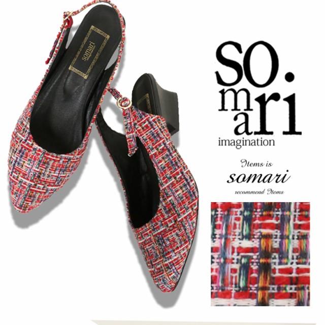 【SALE】『somariレトロツイードパンプス』【 女性 プレゼント レディース 靴 シューズ ローヒール ツイード ストラップ パーティ きれい
