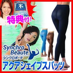 シンクロボーテ アクアシェイプスパッツ 武田美保プロデュース Synchro Beaute 水中ウォーキング