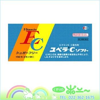 日本未入荷 192包×3個【エーザイ】【4987028105077】 【送料無料!】ユベラ-C ソフト-医薬品