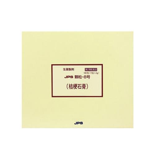 【希少!!】 【第2類医薬品】JPS漢方-8 桔梗石膏「ききょうせっこう」9包「3日分」【4987438070811】【メール便送料無料!】-医薬品