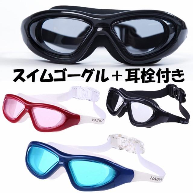 大人用ゴーグル 大幅レンズ 水中メガネ 曇り防止 広角視野 スイミング